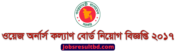 Wage Earners Welfare Board Job Circular 2017