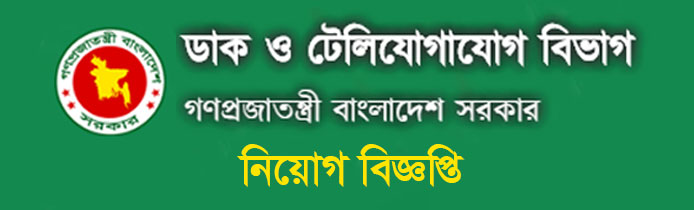 Image result for Posts and Telecommunications Division Job Circular 2018