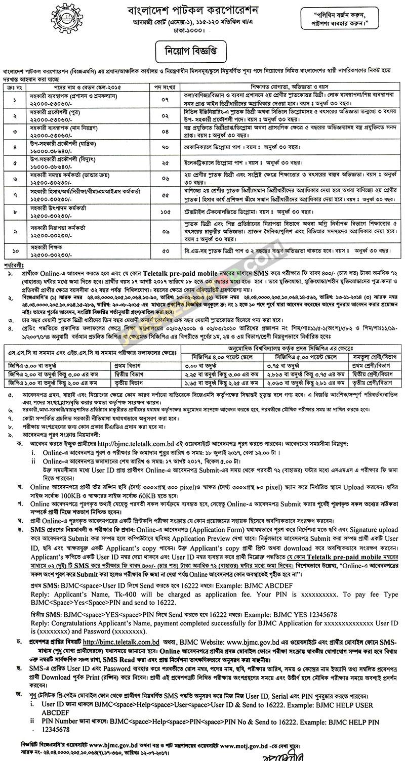 Bangladesh Jute Mills Corporation Job Circular 2017
