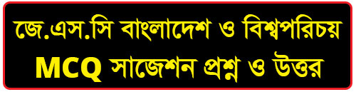 JSC Bangladesh and Global Studies MCQ Suggestion 2017