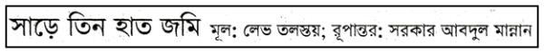 JSC Bangla 1st Paper MCQ Suggestion