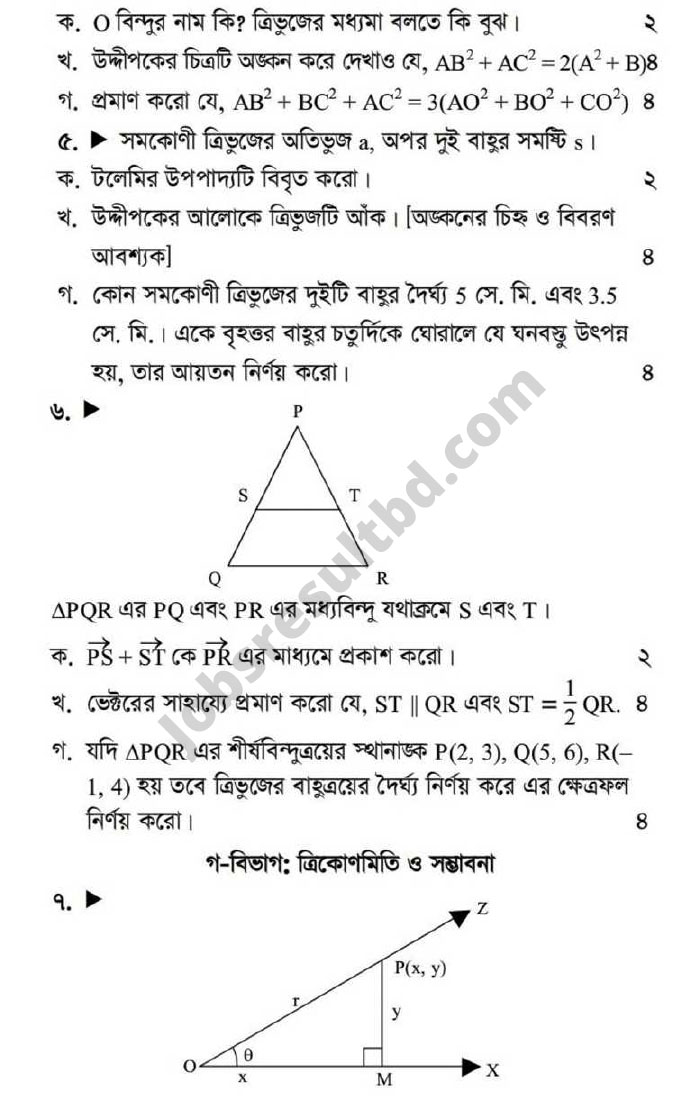 SSC Higher Math Suggestion and Question Patterns 2018-3