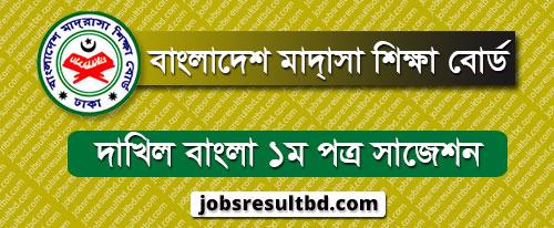 Dakhil Bangla 1st Paper Suggestion 2018
